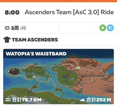 Ascenders Team [AsC 3.0] Ride (B)で回復走