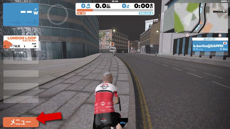トロンバイクを入手する方法② ライド画面のメニューをクリック
