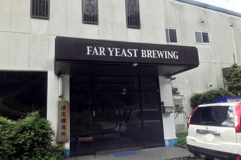 小菅村には「東京ビール」で有名なファーイーストブルーイングがある