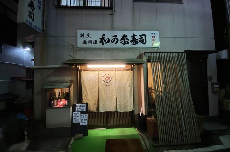 ディナーの和可奈寿司が涙モノだった(;゚Д゚)