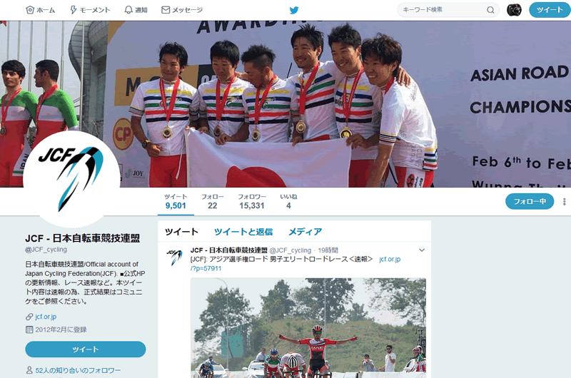 アジア選手権はJCFツイッターの実況のおかげで盛り上がった!