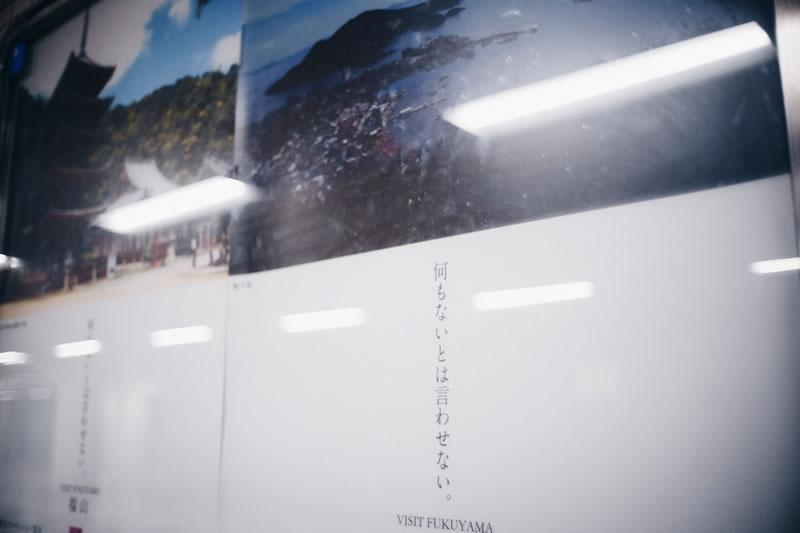 福山には本当に何もないのか、確かめに行く。