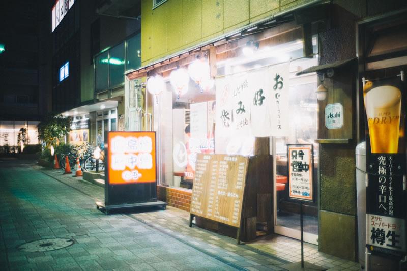 福山駅すぐ側の広島風お好み焼き「田吾」に行ってみた