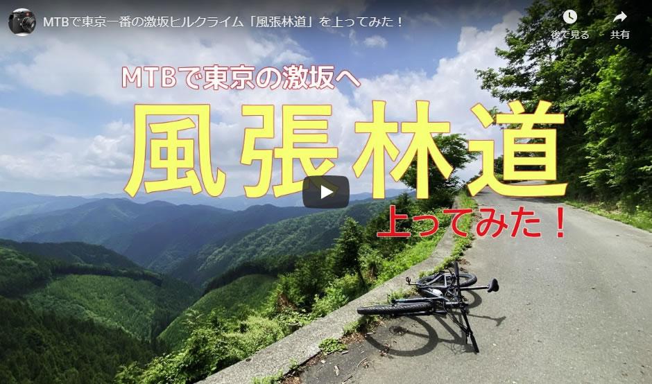MTBで東京一番の激坂ヒルクライム「風張林道」を上ってみた!