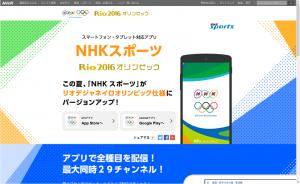 NHKのリオ五輪視聴アプリをダウンロード!