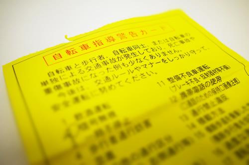 自転車指導警告カード