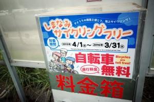 しまなみ海道の通行料は無料