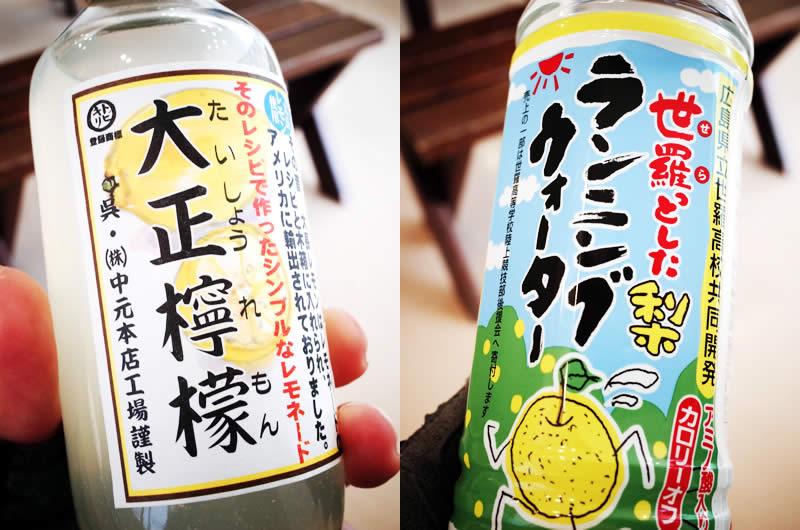 広島はレモンの名産地?