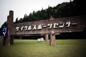 日本サイクルスポーツセンターは山の中