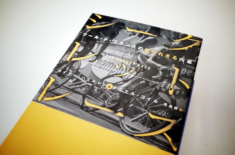 シークレット・レースはロードバイク初心者にオススメの必読書です!
