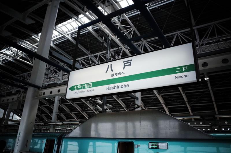 2020年に行きたい駅にランクインした八戸駅