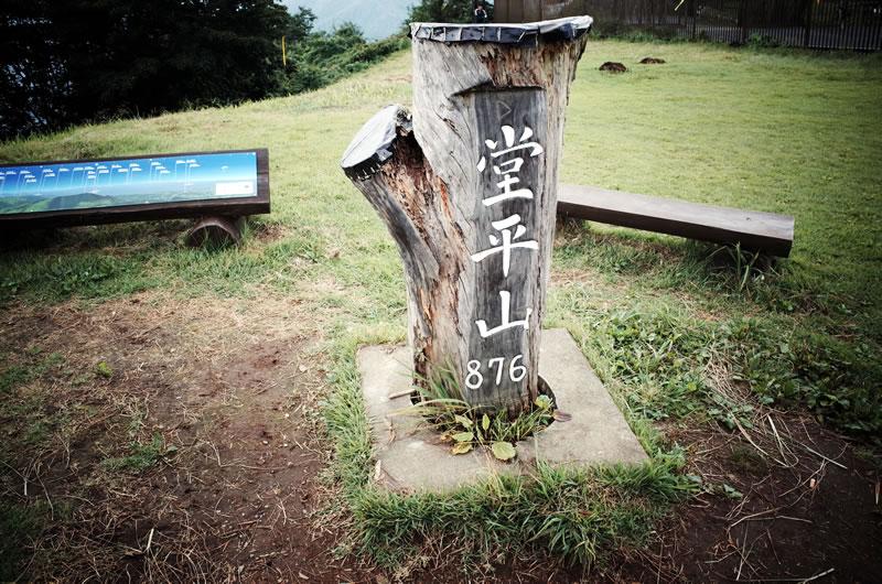 堂平山とったどぉ~