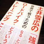 『土井雪広の世界で戦うためのロードバイク・トレーニング』