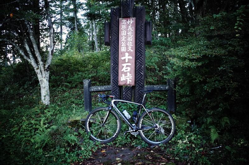 十石峠にロードバイクで到達!