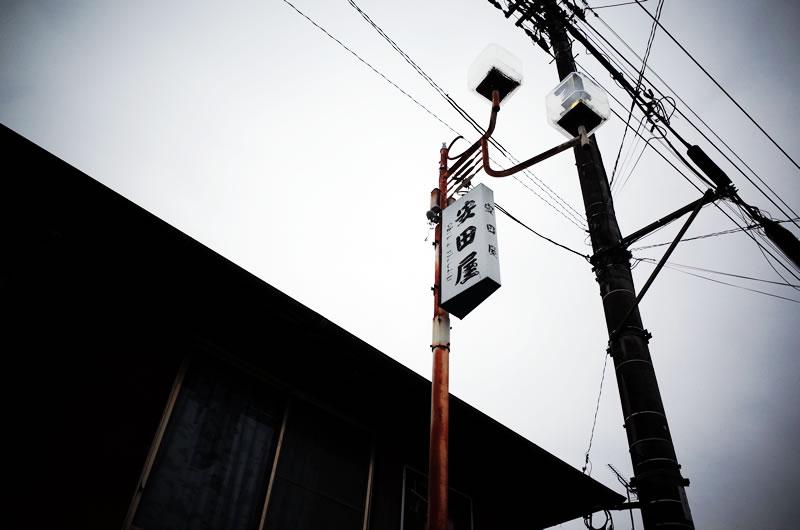 わらじカツ丼発祥の地・安田屋!