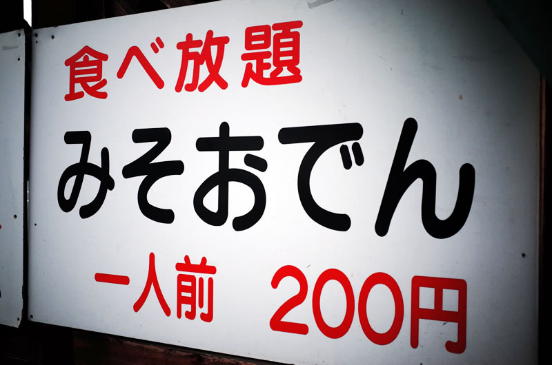 こんにゃくが200円で食べ放題!