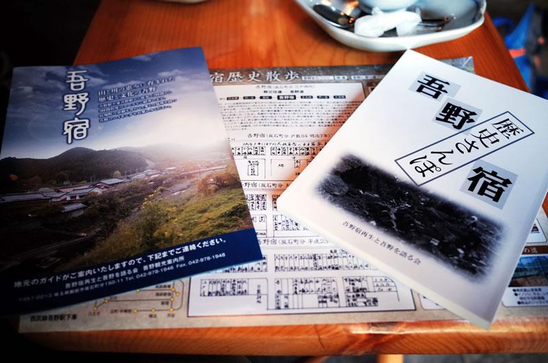 吾野宿の郷土資料をたくさんいただきました(*´ω`*)