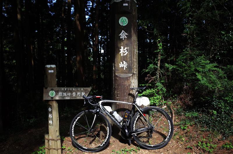 傘杉峠ゲット!