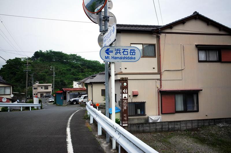 いざ浜石岳に挑戦!!