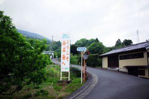 浜石岳の入り口