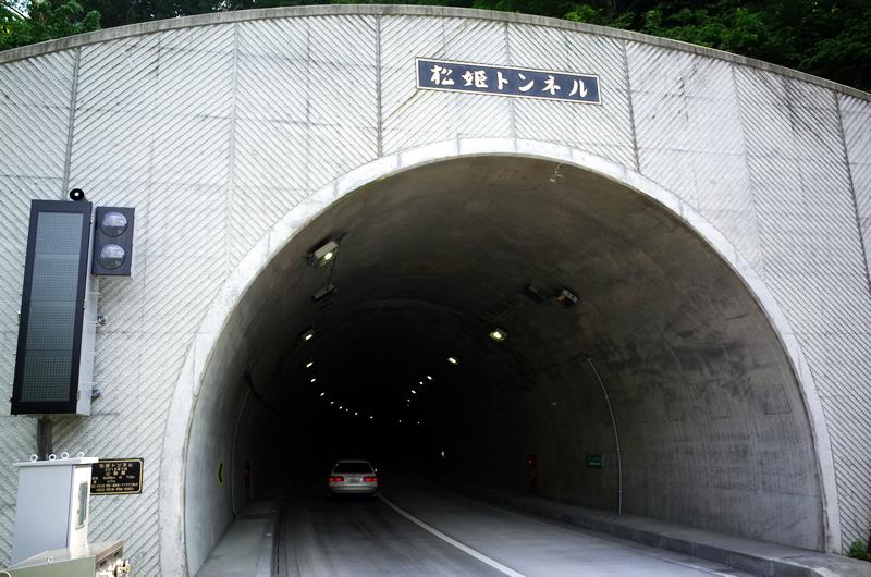 松姫トンネルで勘弁したる