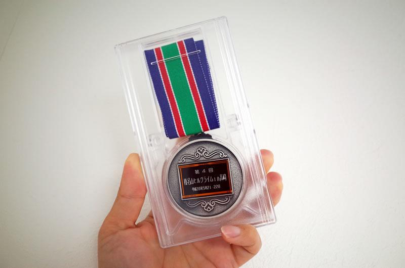 ハルヒル2位のメダルをもらったり