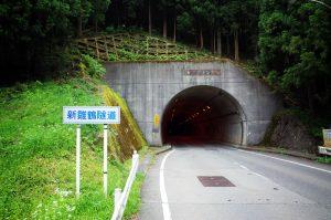 裏道志のゴールは新雛鶴隧道