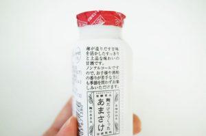 米麹の甘酒はノンアルコールで安心