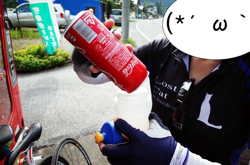 天目指峠の前に水分補給。コーラをボトルに入れるんですかい!?