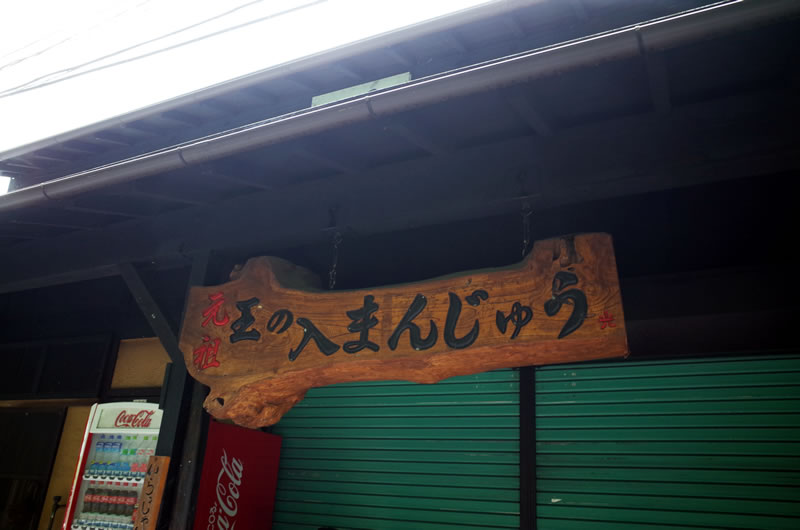 王の入まんじゅうお休み!!