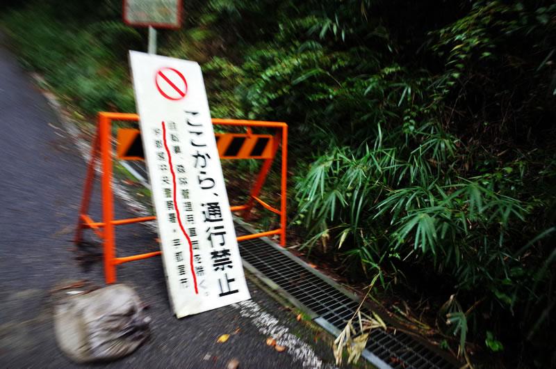 古賀志林道は自転車以外の車両が通行止め!