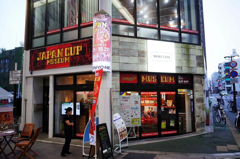 ジャパンカップミュージアムで歴史を学ぼう!