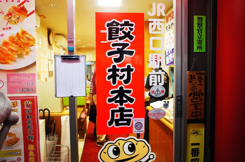 恒例の宇都宮餃子館に入りました