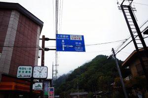 小菅村の県道18号線を右折