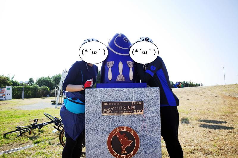 宮川公園のマイルストーン<マグロと大根>をゲット!