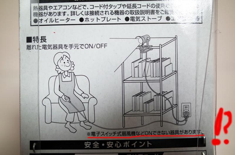 孫の手スイッチのイメージ図