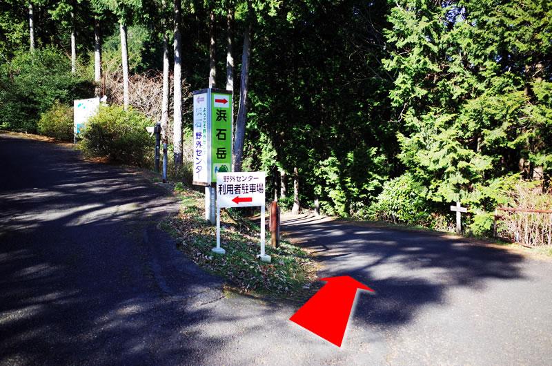 浜石岳野外センターの分岐を右へ