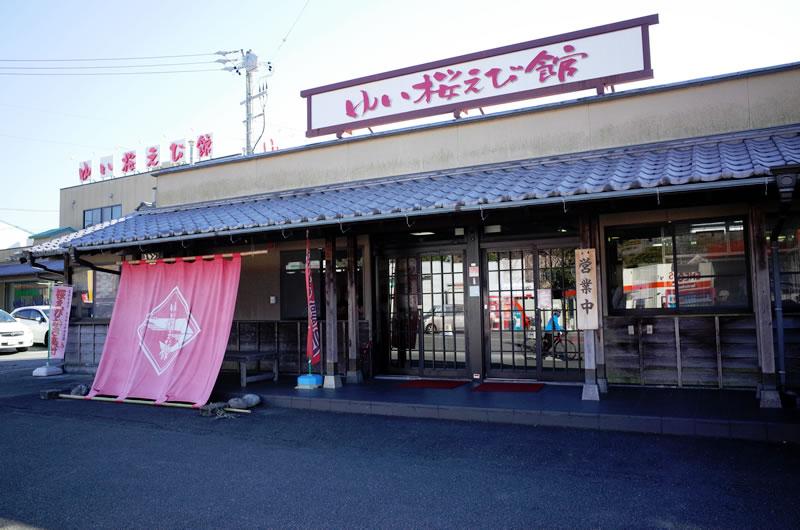 ゆい桜えび館は人気店