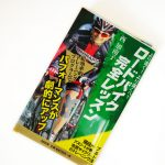 西加南子選手の本を読んでみた!