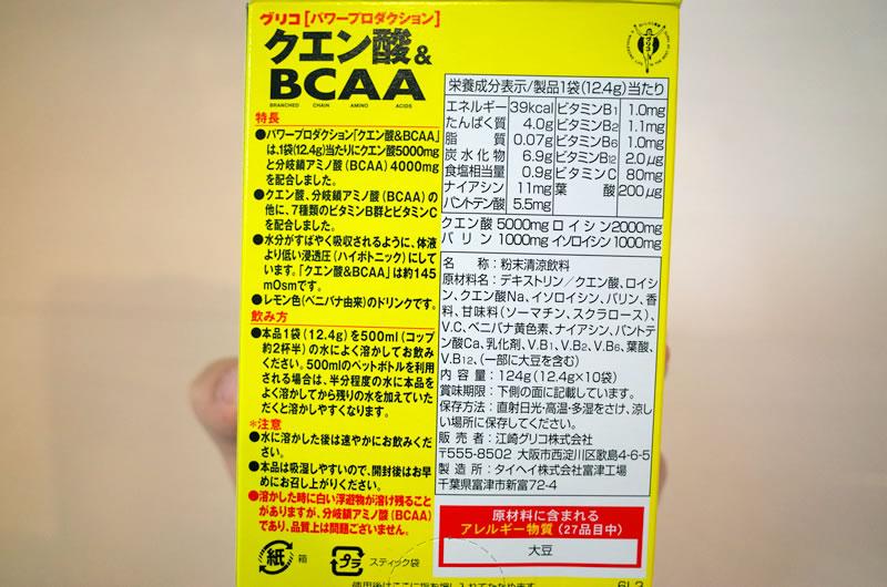 残っていたクエン酸&BCAAを飲んでみた