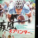 『疾風スプリンター』は2016年の香港を代表する映画