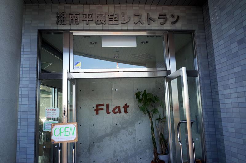 湘南平にあるレストラン