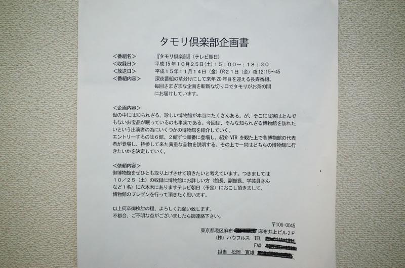 タモリ倶楽部の企画書が!