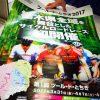 ツール・ド・とちぎのポスター!