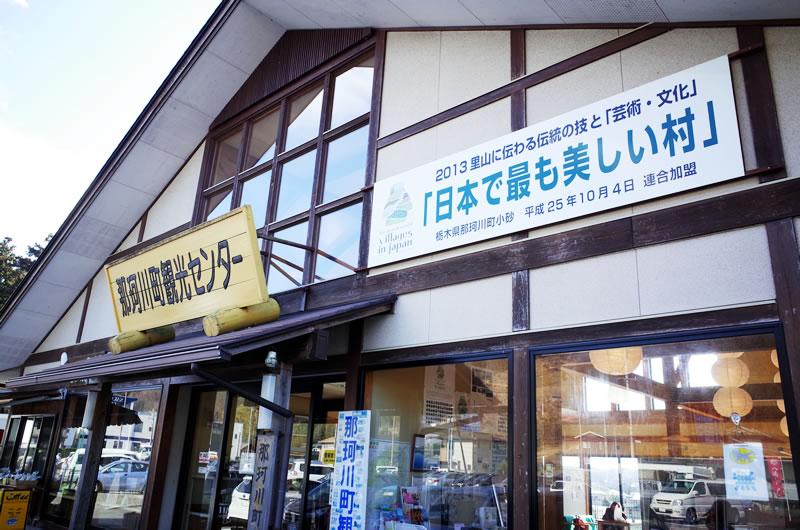 日本で最も美しい村・那珂川町