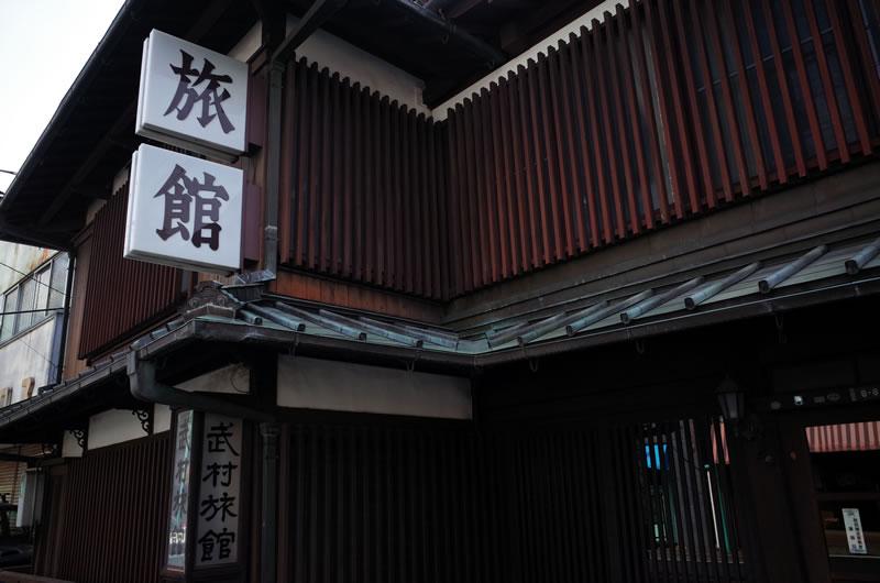 武村旅館は脇本陣の役目を果たしたとか