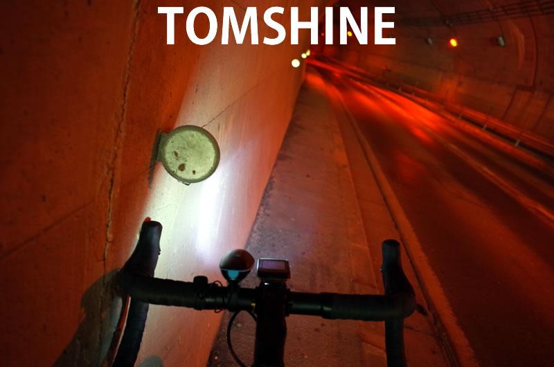 TOMSHINEヘッドライトの明るさ(High)