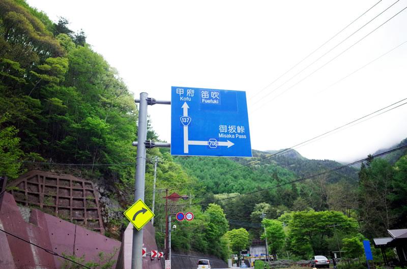 御坂峠の分岐に到着!
