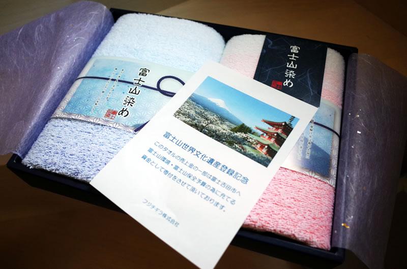 富士ヒル賞品は素敵なタオル!