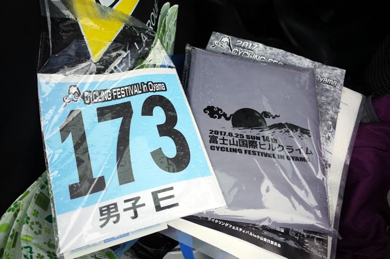 一般参加の富士国際ヒルクライムはとても気楽